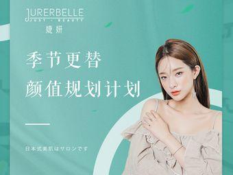 JurerBelle婕妍日式美肤沙龙(万达店)