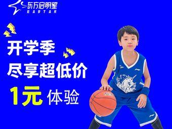 东方启明星儿童篮球培训(御溪国际校区)