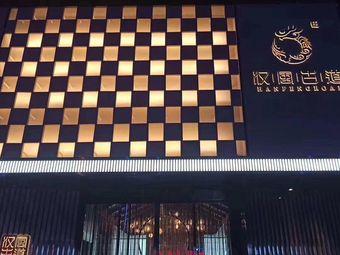 汉风古道(丹阳店)