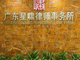 星啸律师事务所