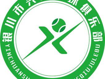兴欣网球俱乐部