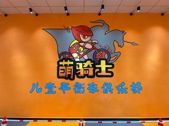 萌骑士儿童平衡车俱乐部