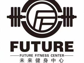 未来游泳健身