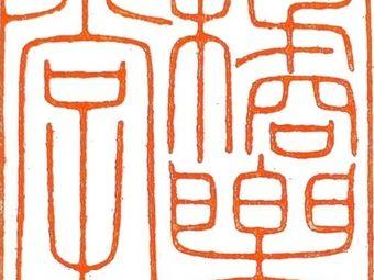 橘樂堂书画工作室(橘樂堂·贰分堂)