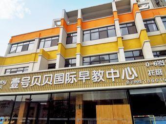 壹号贝贝国际早教中心