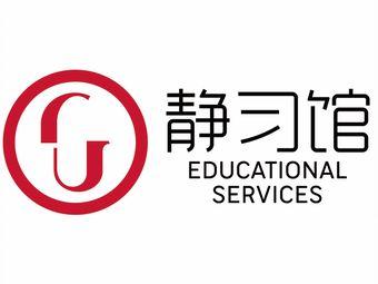 静习馆文化培训学校(呈贡互动学习社区自习室)