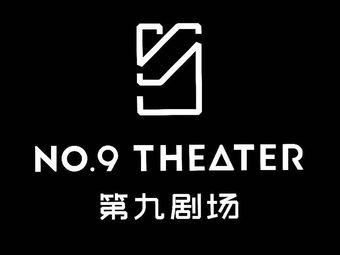 第九剧场·实景侦探剧本杀推理体验馆