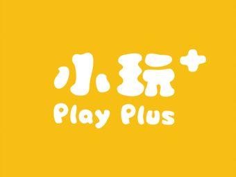 小玩+ playplus 国际儿童互动成长中心