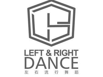 左右流行舞蹈培训机构
