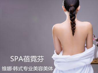 维娜·韩式专业美容美体