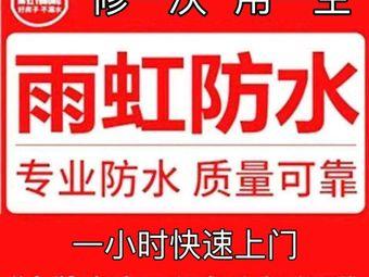 雨虹防水旗舰店