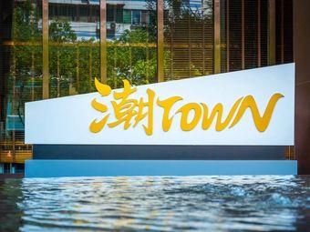潮TOWN(卓刀泉店)