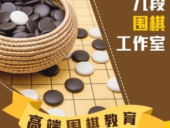 同雅堂•九段围棋工作室(浦东店)