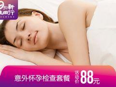 北京和美妇儿医院医养月子