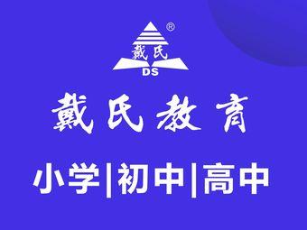戴氏教育(国会校区)