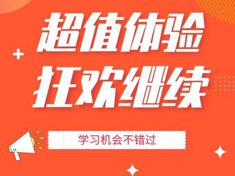 新东方小语种(南京东路校区)