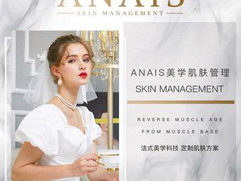 ANAIS美学肌肤管理中心(富力店)