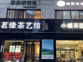 茗缘茶艺馆