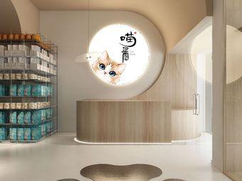 喵酱Neko·精品宠物猫·寄养·洗浴