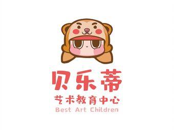 青岛贝乐蒂艺术教育中心