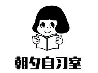朝夕自习室(云峰国际店)