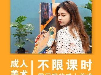 八哥美术·成人美术画室(徐汇校区)