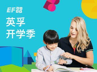 EF英孚教育青少儿英语(奥体缤润汇中心)