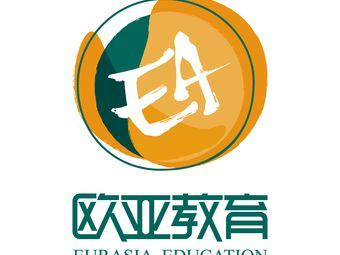 新东方欧亚教育(日韩法德意西江宁校区)