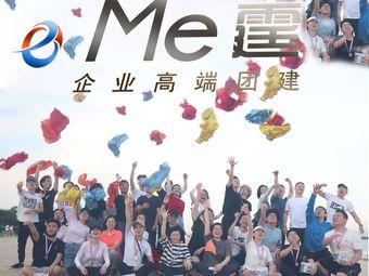 Me霆高端團建室內戶外活動拓展(福州店)