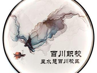 百川职业培训学校(里水校区)