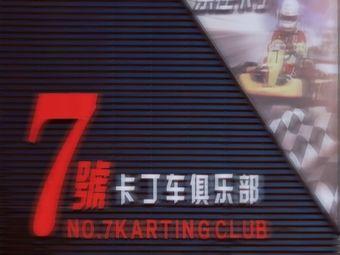 7号卡丁车俱乐部