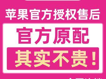 百邦蘋果官方授權維修(大悅城店)
