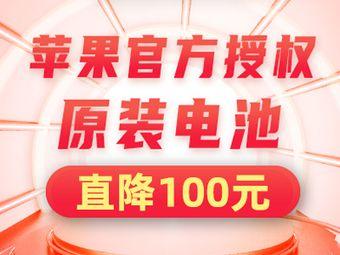百邦苹果官方授权维修(聊城店)