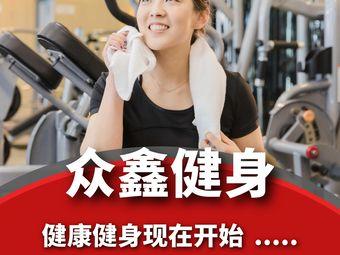 众鑫健身俱乐部
