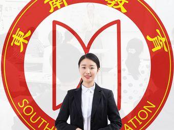 东南教育(万达校区)