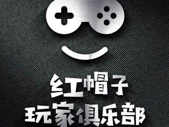 红帽子主机玩家俱乐部 PS5·Switch(雨耕山店)