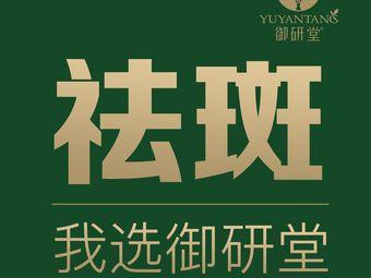 御研堂专业祛斑全国连锁(海安店)