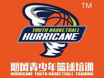 飓风青少年篮球培训