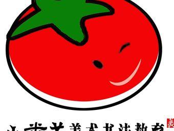 小番茄美术书法(五校区)