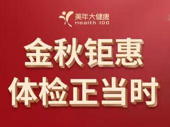 美年大健康体检中心(工农分院)