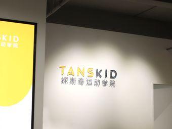 TANSKID探斯奇运动学院