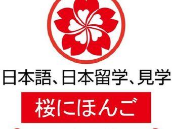樱花国际日语(天业国际中心)