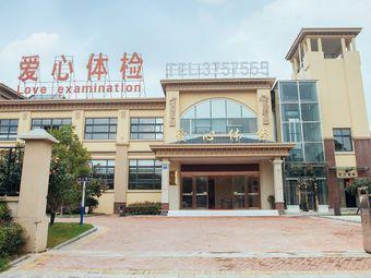 安徽爱心健康体检中心