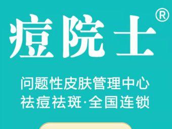 痘院士专业祛痘皮肤管理(云霞路店)