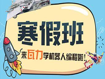 瓦力工厂少儿机器人编程培训中心(瑞安吾悦校区)