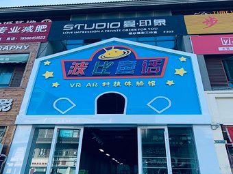 波比童话VR体验馆