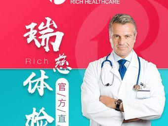 瑞慈体检(济南店)