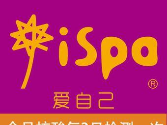 iSpa(亮马桥威斯汀•疗愈店)