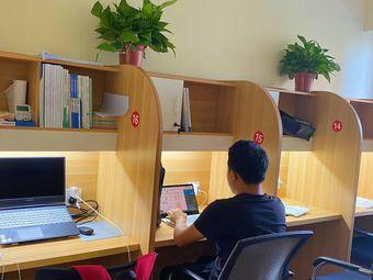 三味书屋自习室