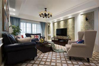 15-20万120平米三室两厅美式风格客厅图片大全